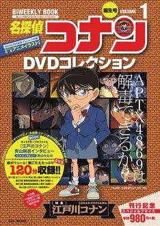 「名探偵コナン DVDブックコレクション」1号
