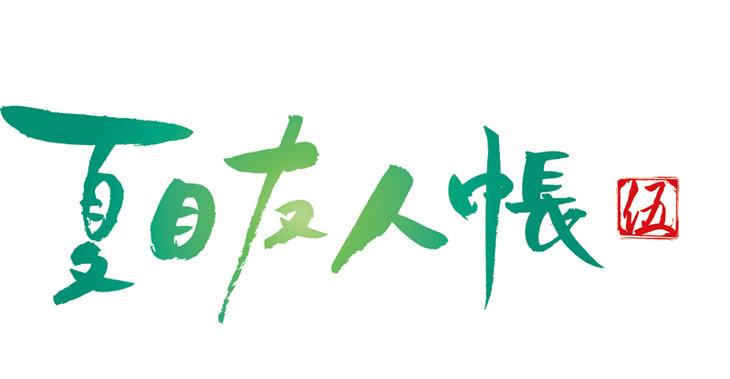 アニメ「夏目友人帳 伍」ロゴ (c)緑川ゆき・白泉社/「夏目友人帳」製作委員会