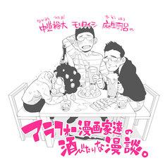 「中道裕大 モリタイシ 麻生羽呂の『酒マン』~ジャスフォー(40)モリタイシのふわふわ生誕祭~」イメージ