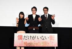 (左から)有村架純、藤原竜也、平川雄一朗監督。映画のキャッチコピーにちなみ、手を握っての写真撮影に応じる。