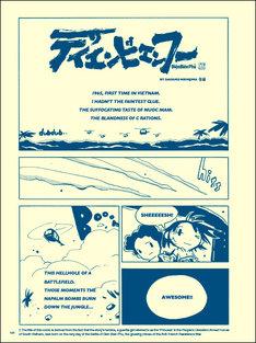 美術手帖国際版に掲載されている「ディエンビエンフー」の短編は、描き下ろしの8ページ作品になっている。