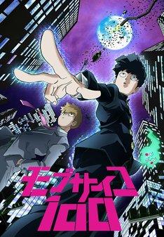 テレビアニメ「モブサイコ100」キービジュアル