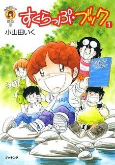 小山田いく「すくらっぷ・ブック」