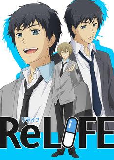 テレビアニメ「ReLIFE」のキービジュアル第1弾。