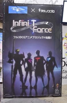 東京ビッグサイトにて開催中の「AnimeJapan 2016」より。アニメ「Infini-T Force」のイメージ。
