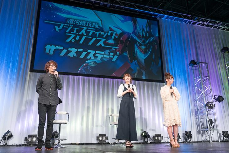 「AnimeJapan 2016」内にて行われた「『銀河機攻隊 マジェスティックプリンス』ザンネンステージ in AnimeJapan2016」の様子。(左から)浅沼晋太郎、日笠陽子、井口裕香。