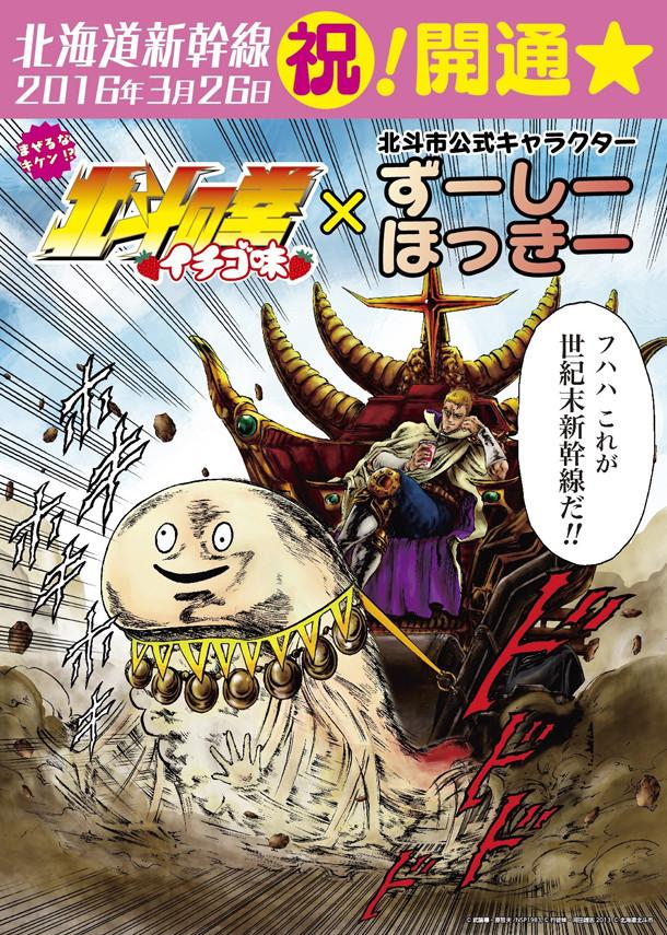 ずーしーほっきーと「北斗の拳 イチゴ味」のコラボビジュアルを使用した「北海道新幹線開通記念ポスター」。