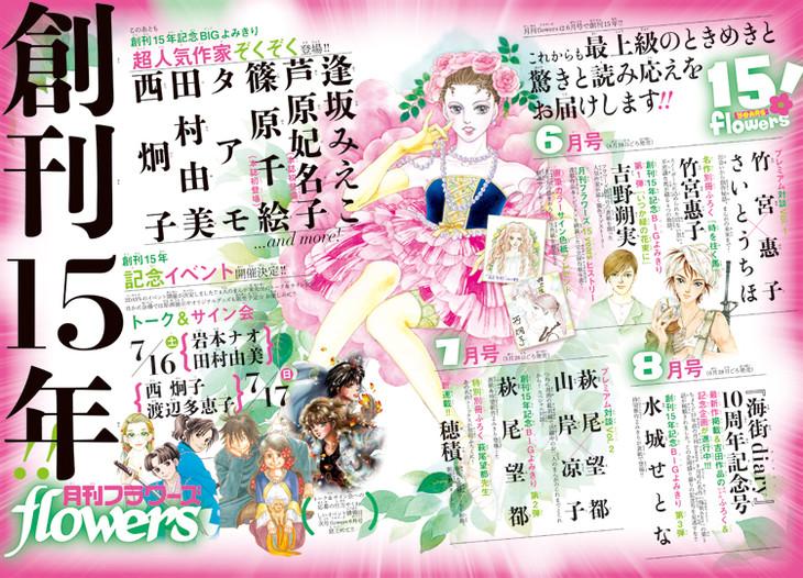 月刊flowersの創刊15年を記念した企画の告知ページ。