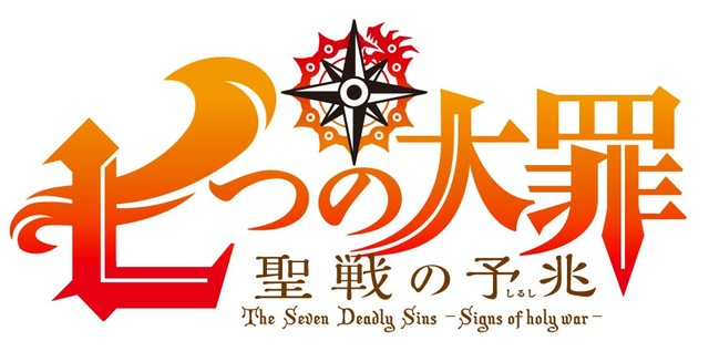 「七つの大罪 聖戦の予兆」ロゴ