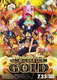 「ONE PIECE FILM GOLD」ビジュアル (c)尾田栄一郎/2016「ワンピース」製作委員会