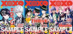 アイドル雑誌「XOXO(キスアンドハグ)」風フリーペーパーの全3種。