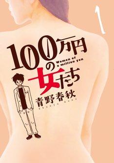 「100万円の女たち」1巻