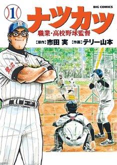 「ナツカツ 職業・高校野球監督」1巻