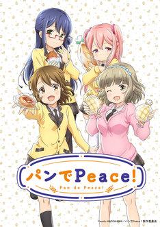 「パンでPeace!」 (c)emily・KADOKAWA/パンでPeace!製作委員会