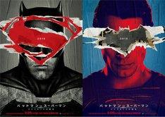 「バットマン vs スーパーマン ジャスティスの誕生」のビジュアル。