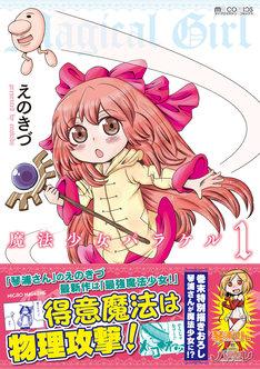 「魔法少女パラケル」1巻(帯付き)