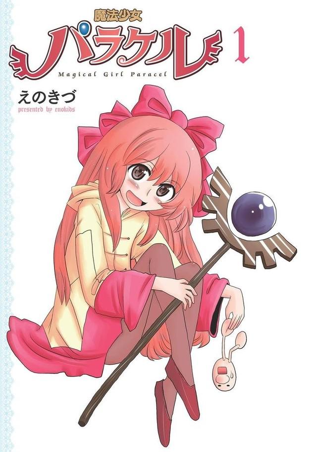 「魔法少女パラケル」1巻より。