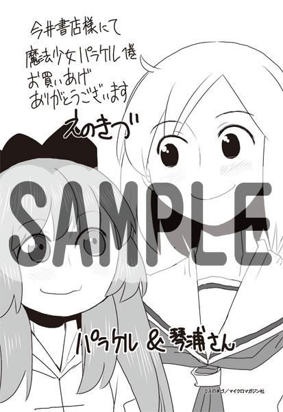 今井書店にて配布される特典のサンプル。