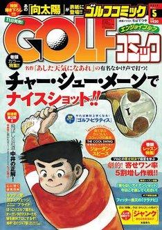 GOLFコミック5月号