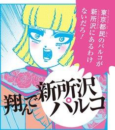「『翔んで埼玉』×新所沢パルコ」キャンペーンビジュアル