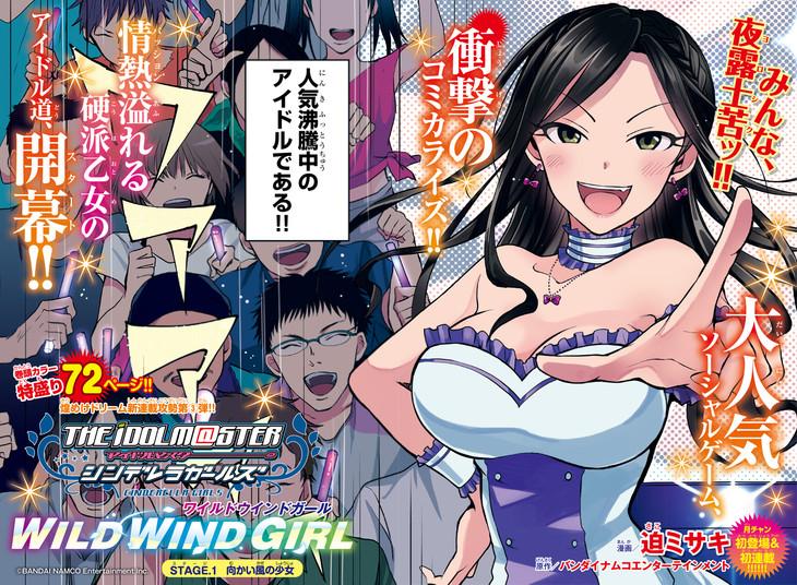 「アイドルマスター シンデレラガールズ WILD WIND GIRL」より。