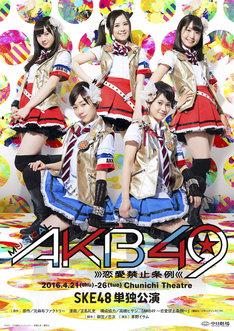 ミュージカル「AKB49~恋愛禁止条例~」SKE48単独公演のビジュアル。