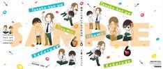 「田中くんはいつもけだるげ」の単行本6巻に重ねて使用できるブックカバー。(c)Nozomi Uda/SQUARE ENIX