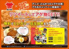 アニメ「とんかつDJアゲ太郎」×肉の万世キャンペーン