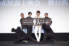 (左から)安藤裕章監督、中村慎也役の梶裕貴、永井圭役の宮野真守、瀬下寛之総監督。IBMも駆けつけた。