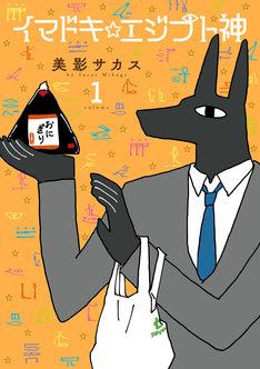 「イマドキ☆エジプト神」1巻