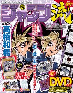 「DVD付分冊マンガ講座 ジャンプ流!」8号