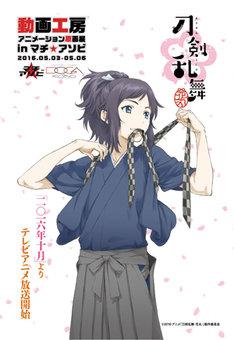 大和守安定のポストカード。(c)2016 アニメ『刀剣乱舞-花丸-』製作委員会