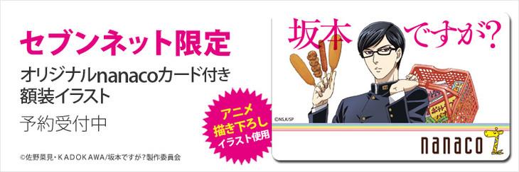 オリジナルnanacoカード付き 「坂本ですが?」額装イラストのバナー。