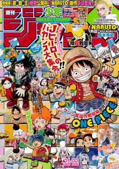 週刊少年ジャンプ21・22合併号