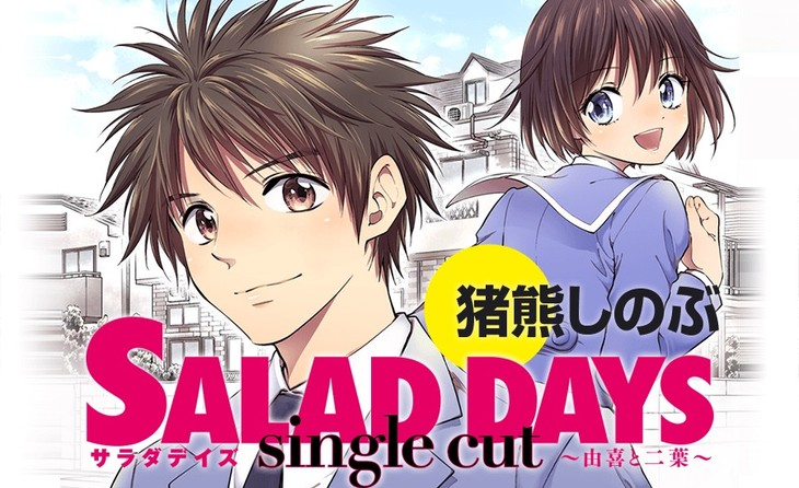 「SALAD DAYS single cut」のバナー。