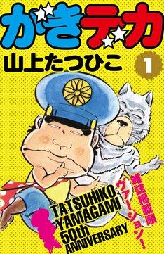 山上たつひこ「がきデカ」電子書籍版1巻