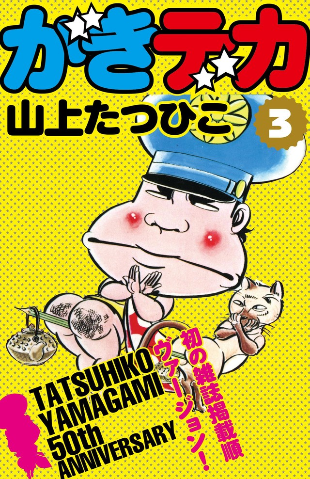 山上たつひこ「がきデカ」電子書籍版3巻