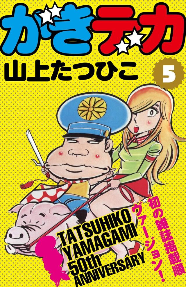 山上たつひこ「がきデカ」電子書籍版5巻