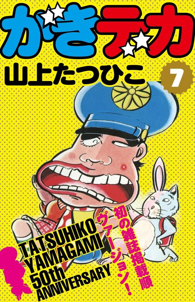 山上たつひこ「がきデカ」電子書籍版7巻