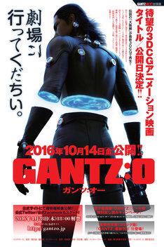 週刊ヤングジャンプ22・23合併号に掲載された「GANTZ:O」のビジュアル。