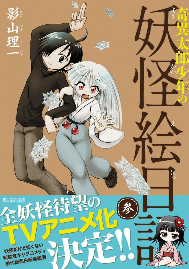 「奇異太郎少年の妖怪絵日記」3巻