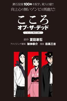 「こころオブザデッド~スーパー漱石大戦~」告知画像