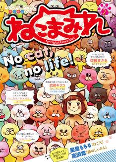 ねこまみれ Vol.2