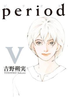 「period」最終5巻