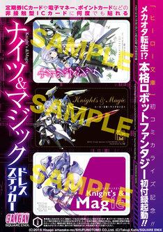 「ナイツ&マジック」のイラストがあしらわれたICカードステッカー。(c)2016 Hisago amazake-no/SHUFUNOTOMO CO.,Ltd.(c)Takuji Kato/SQUARE ENIX
