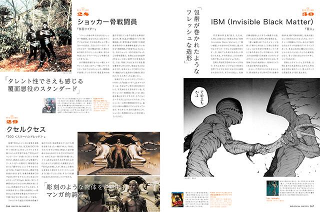 月刊MdN6月号の特集「惚れる悪の造形」より。