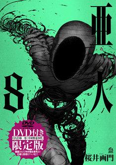 「亜人」8巻DVD付き限定版