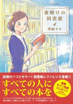 「夜明けの図書館」4巻(帯付き)