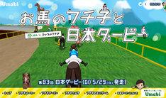 「お馬のフチ子と日本ダービー」トップページより。