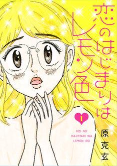 「恋のはじまりはレモン色」1巻